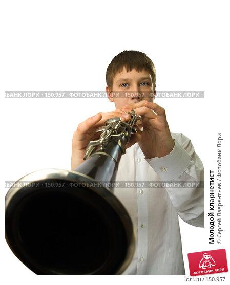 Молодой кларнетист, фото № 150957, снято 16 декабря 2007 г. (c) Сергей Лаврентьев / Фотобанк Лори