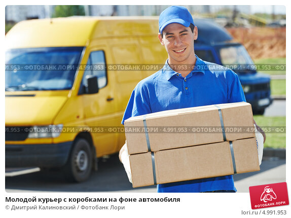 Купить «Молодой курьер с коробками на фоне автомобиля», фото № 4991953, снято 26 августа 2013 г. (c) Дмитрий Калиновский / Фотобанк Лори