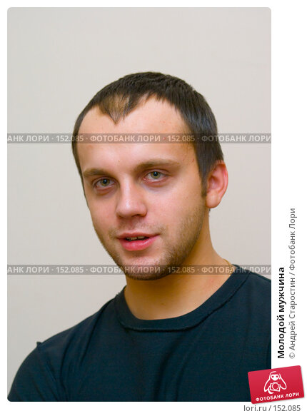 Молодой мужчина, фото № 152085, снято 14 декабря 2007 г. (c) Андрей Старостин / Фотобанк Лори