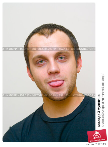 Молодой мужчина, фото № 152113, снято 14 декабря 2007 г. (c) Андрей Старостин / Фотобанк Лори