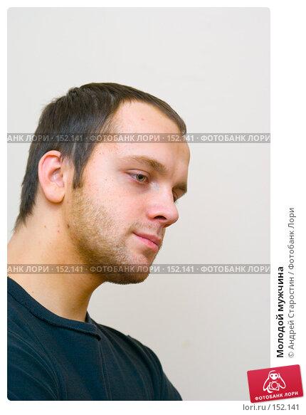Купить «Молодой мужчина», фото № 152141, снято 14 декабря 2007 г. (c) Андрей Старостин / Фотобанк Лори