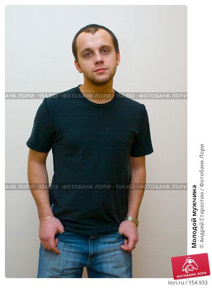 Молодой мужчина, фото № 154933, снято 14 декабря 2007 г. (c) Андрей Старостин / Фотобанк Лори