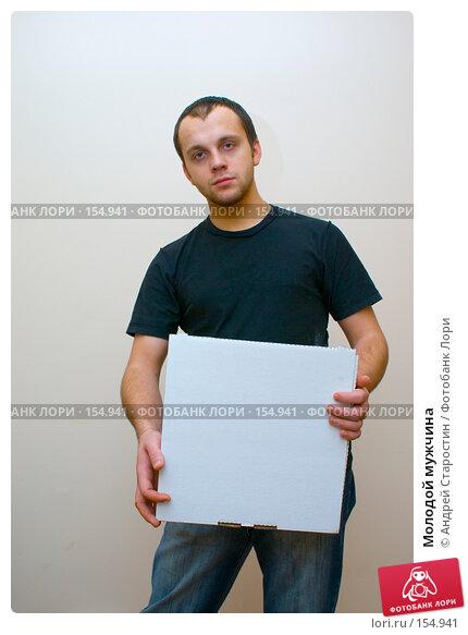 Молодой мужчина, фото № 154941, снято 14 декабря 2007 г. (c) Андрей Старостин / Фотобанк Лори