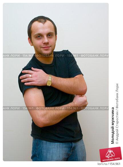 Молодой мужчина, фото № 154961, снято 14 декабря 2007 г. (c) Андрей Старостин / Фотобанк Лори