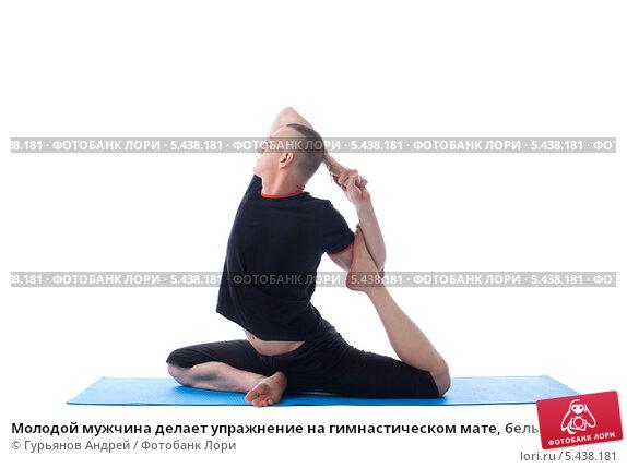 Купить «Молодой мужчина делает упражнение на гимнастическом мате, белый фон», фото № 5438181, снято 15 ноября 2013 г. (c) Гурьянов Андрей / Фотобанк Лори
