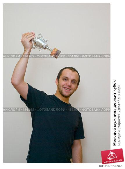 Молодой мужчина держит кубок, фото № 154965, снято 14 декабря 2007 г. (c) Андрей Старостин / Фотобанк Лори