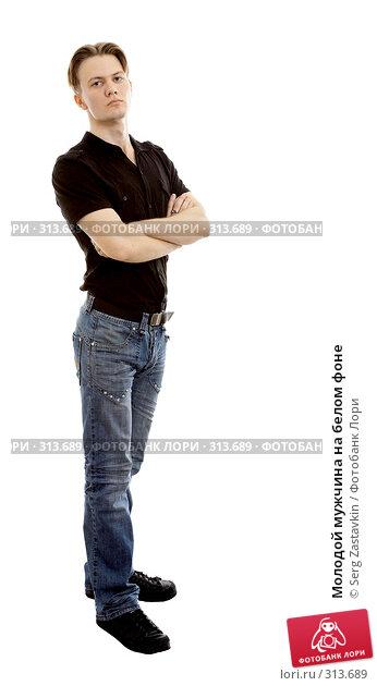 Молодой мужчина на белом фоне, фото № 313689, снято 9 марта 2008 г. (c) Serg Zastavkin / Фотобанк Лори
