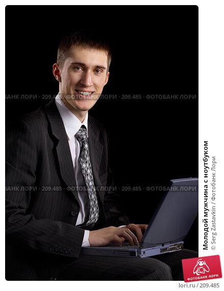 Молодой мужчина с ноутбуком, фото № 209485, снято 9 февраля 2008 г. (c) Serg Zastavkin / Фотобанк Лори