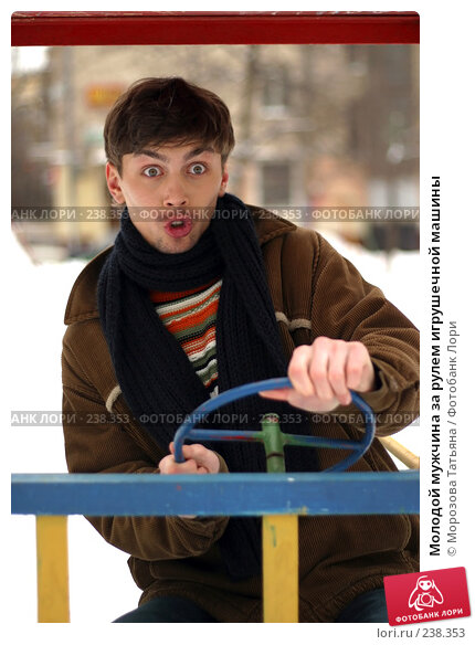 Купить «Молодой мужчина за рулем игрушечной машины», фото № 238353, снято 18 февраля 2005 г. (c) Морозова Татьяна / Фотобанк Лори