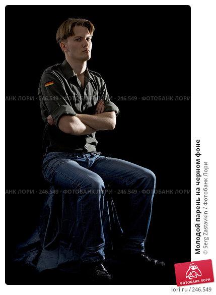 Купить «Молодой парень на черном фоне», фото № 246549, снято 9 марта 2008 г. (c) Serg Zastavkin / Фотобанк Лори