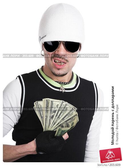Молодой парень с долларами, фото № 203609, снято 16 февраля 2008 г. (c) hunta / Фотобанк Лори