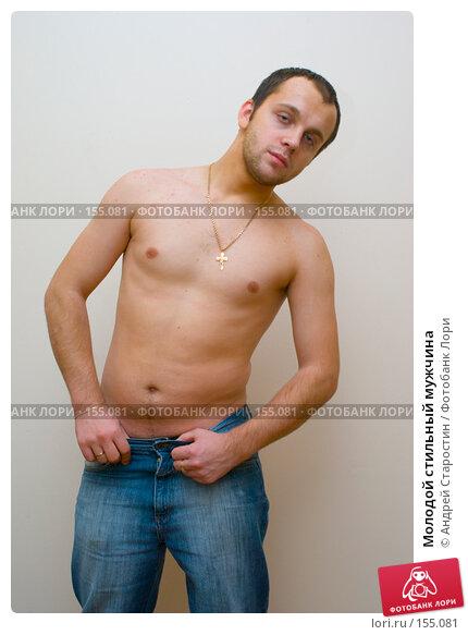 Купить «Молодой стильный мужчина», фото № 155081, снято 15 декабря 2007 г. (c) Андрей Старостин / Фотобанк Лори