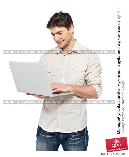Купить «Молодой улыбающийся мужчина в рубашке и джинсах с ноутбуком», фото № 4355809, снято 20 февраля 2013 г. (c) Валуа Виталий / Фотобанк Лори
