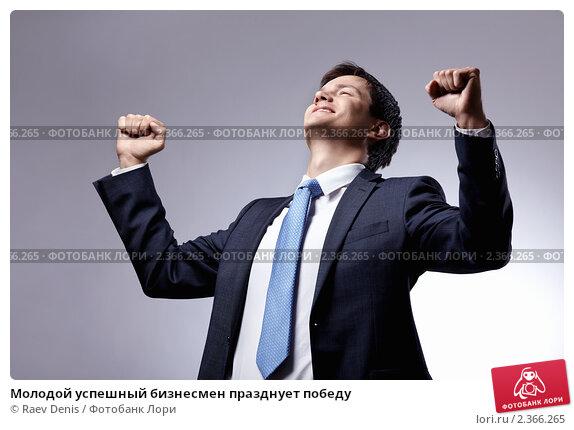 Купить «Молодой успешный бизнесмен празднует победу», фото № 2366265, снято 27 октября 2010 г. (c) Raev Denis / Фотобанк Лори