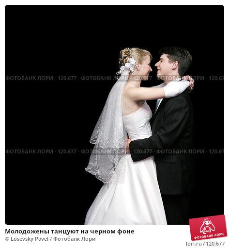 Молодожены танцуют на черном фоне, фото № 120677, снято 3 сентября 2005 г. (c) Losevsky Pavel / Фотобанк Лори