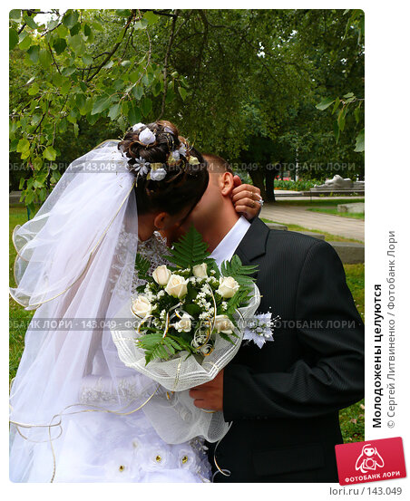 Молодожены целуются, фото № 143049, снято 22 сентября 2007 г. (c) Сергей Литвиненко / Фотобанк Лори