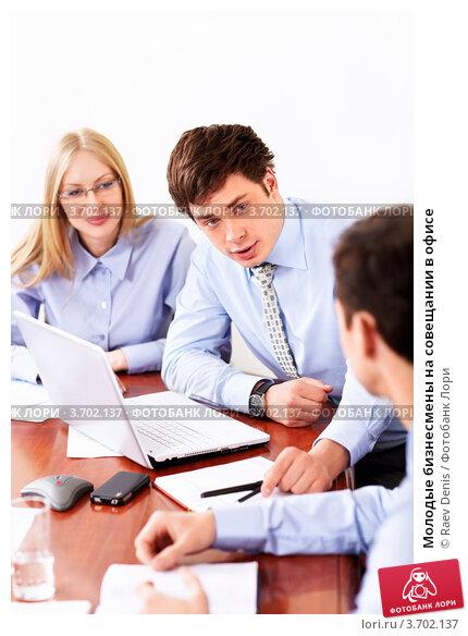 Купить «Молодые бизнесмены на совещании в офисе», фото № 3702137, снято 6 апреля 2012 г. (c) Raev Denis / Фотобанк Лори