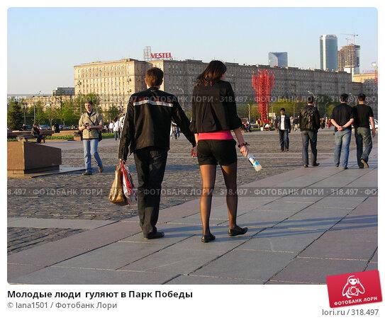 Купить «Молодые люди  гуляют в Парк Победы», эксклюзивное фото № 318497, снято 27 апреля 2008 г. (c) lana1501 / Фотобанк Лори