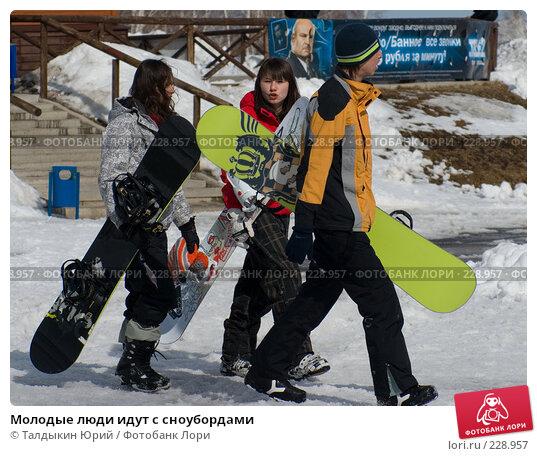 Купить «Молодые люди идут с сноубордами», фото № 228957, снято 21 марта 2008 г. (c) Талдыкин Юрий / Фотобанк Лори