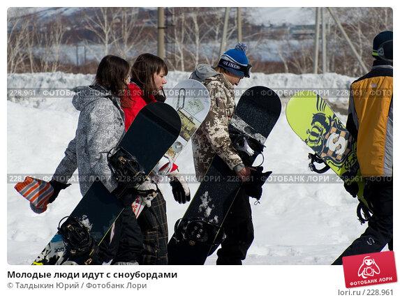 Молодые люди идут с сноубордами, фото № 228961, снято 21 марта 2008 г. (c) Талдыкин Юрий / Фотобанк Лори