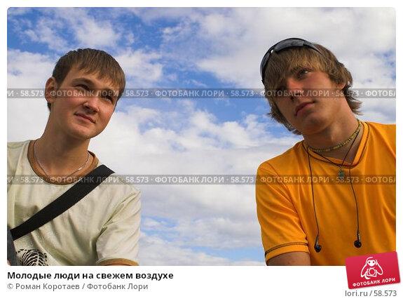 Молодые люди на свежем воздухе, фото № 58573, снято 30 июня 2007 г. (c) Роман Коротаев / Фотобанк Лори