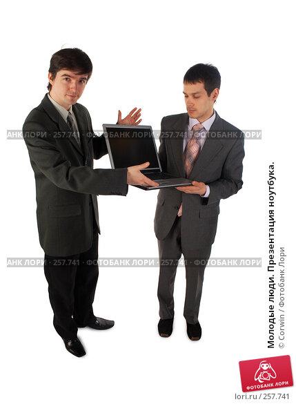 Молодые люди. Презентация ноутбука., фото № 257741, снято 9 марта 2008 г. (c) Corwin / Фотобанк Лори