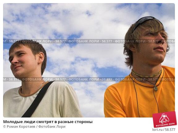 Молодые люди смотрят в разные стороны, фото № 58577, снято 30 июня 2007 г. (c) Роман Коротаев / Фотобанк Лори