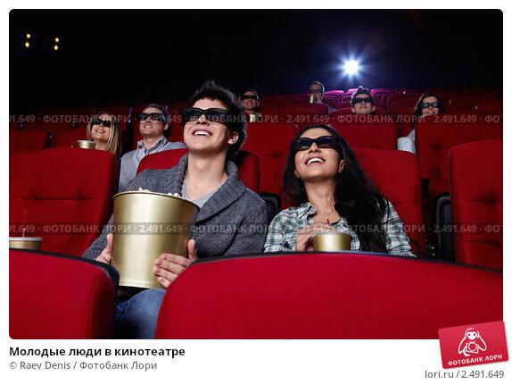 Фото молодые в кинотеатре фото 419-404