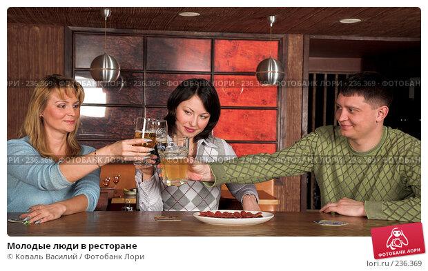 Молодые люди в ресторане, фото № 236369, снято 23 февраля 2017 г. (c) Коваль Василий / Фотобанк Лори