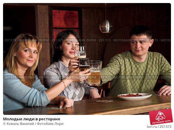 Молодые люди в ресторане, фото № 257573, снято 25 февраля 2008 г. (c) Коваль Василий / Фотобанк Лори