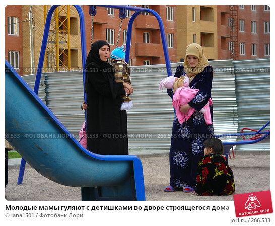Купить «Молодые мамы гуляют с детишками во дворе строящегося дома», эксклюзивное фото № 266533, снято 28 апреля 2008 г. (c) lana1501 / Фотобанк Лори