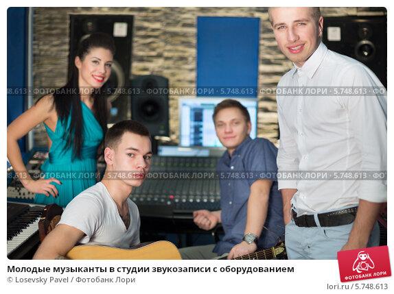 Купить «Молодые музыканты в студии звукозаписи с оборудованием», фото № 5748613, снято 25 декабря 2012 г. (c) Losevsky Pavel / Фотобанк Лори
