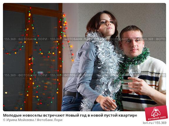 Молодые новоселы встречают Новый год в новой пустой квартире, фото № 155369, снято 5 декабря 2007 г. (c) Ирина Мойсеева / Фотобанк Лори