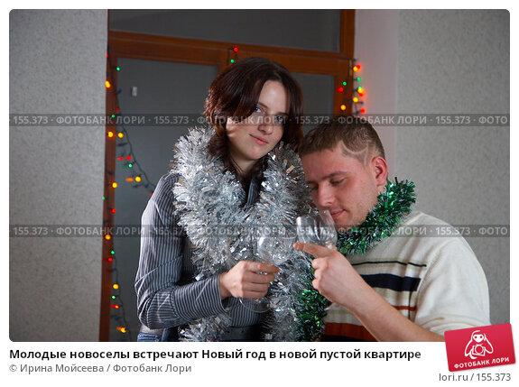 Молодые новоселы встречают Новый год в новой пустой квартире, фото № 155373, снято 5 декабря 2007 г. (c) Ирина Мойсеева / Фотобанк Лори