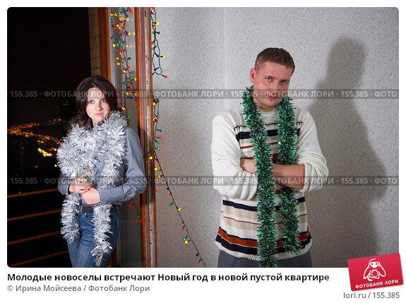 Молодые новоселы встречают Новый год в новой пустой квартире, фото № 155385, снято 5 декабря 2007 г. (c) Ирина Мойсеева / Фотобанк Лори