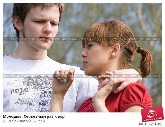 Купить «Молодые. Серьезный разговор», фото № 251489, снято 12 апреля 2008 г. (c) urchin / Фотобанк Лори