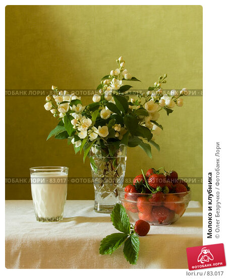 Молоко и клубника, фото № 83017, снято 27 июня 2007 г. (c) Олег Безручко / Фотобанк Лори