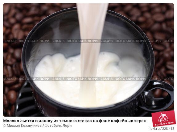 Молоко льется в чашку из темного стекла на фоне кофейных зерен, фото № 228413, снято 19 марта 2008 г. (c) Михаил Коханчиков / Фотобанк Лори