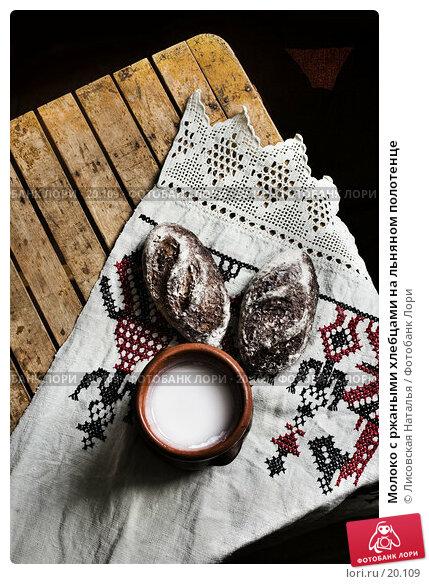 Молоко с ржаными хлебцами на льняном полотенце, фото № 20109, снято 20 февраля 2007 г. (c) Лисовская Наталья / Фотобанк Лори