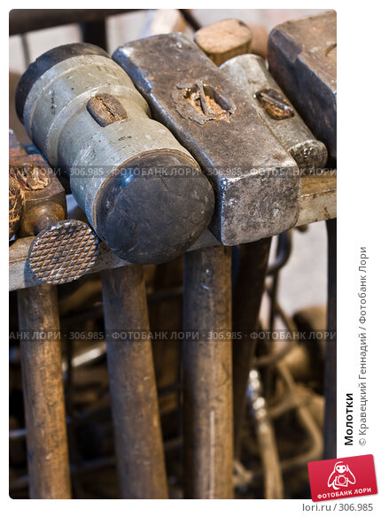 Молотки, фото № 306985, снято 8 октября 2005 г. (c) Кравецкий Геннадий / Фотобанк Лори