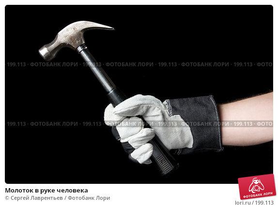 Молоток в руке человека, фото № 199113, снято 7 февраля 2008 г. (c) Сергей Лаврентьев / Фотобанк Лори