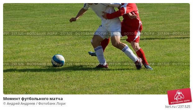 Момент футбольного матча, фото № 237525, снято 27 марта 2017 г. (c) Андрей Андреев / Фотобанк Лори