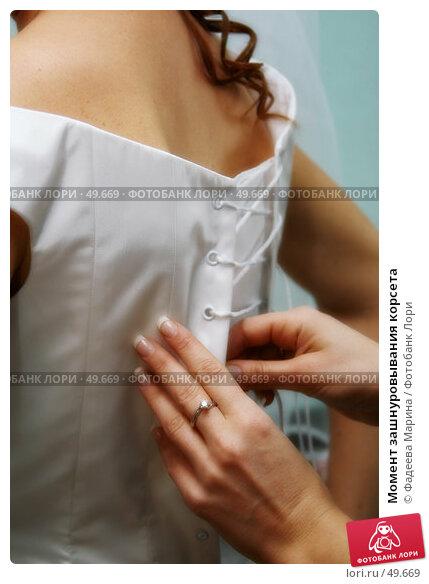 Купить «Момент зашнуровывания корсета», фото № 49669, снято 28 октября 2006 г. (c) Фадеева Марина / Фотобанк Лори