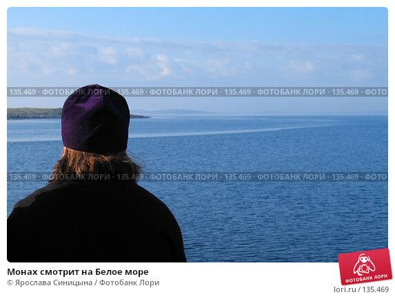 Купить «Монах смотрит на Белое море», фото № 135469, снято 16 августа 2007 г. (c) Ярослава Синицына / Фотобанк Лори