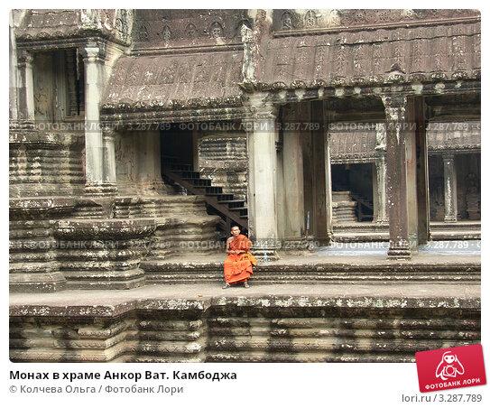 Купить «Монах в храме Анкор Ват. Камбоджа», фото № 3287789, снято 4 марта 2011 г. (c) Колчева Ольга / Фотобанк Лори