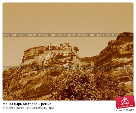 Монастырь Метеора. Греция, фото № 195417, снято 1 июля 2007 г. (c) Юлия Селезнева / Фотобанк Лори