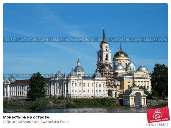 Монастырь на острове, фото № 135517, снято 7 июня 2007 г. (c) Дмитрий Алимпиев / Фотобанк Лори