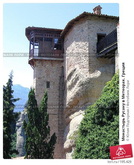 Монастырь Русану в Метеорах. Греция, фото № 195429, снято 1 июля 2007 г. (c) Юлия Селезнева / Фотобанк Лори