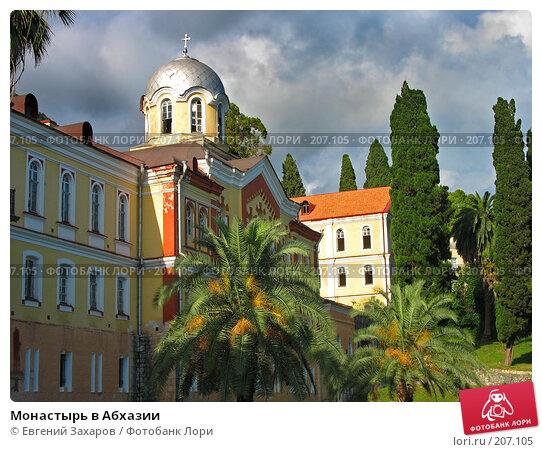 Монастырь в Абхазии, эксклюзивное фото № 207105, снято 8 июля 2007 г. (c) Евгений Захаров / Фотобанк Лори