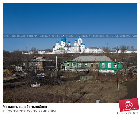 Монастырь в Боголюбово, фото № 238897, снято 23 мая 2017 г. (c) Яков Филимонов / Фотобанк Лори